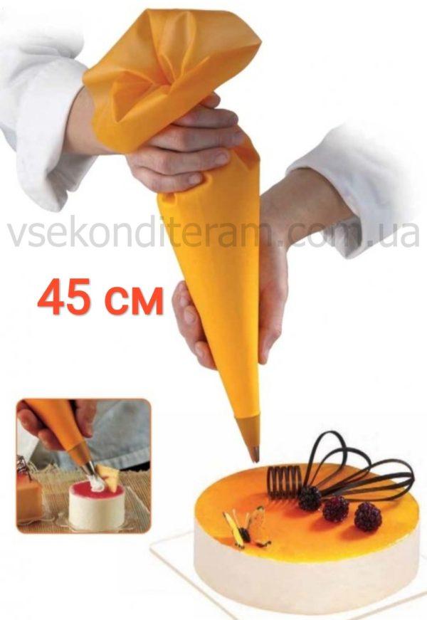 кондитерский мешок силиконовый оранжевый 45 см
