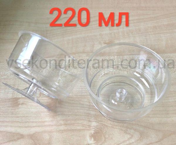 креманка 220 мл