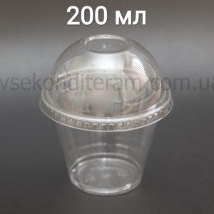 пластиковый стакан с купольной крышкой 200 мл