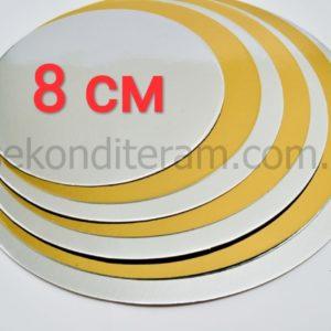 подложка под торт золото/серебро 8 см