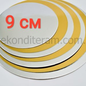 подложка под торт золото/серебро 9 см