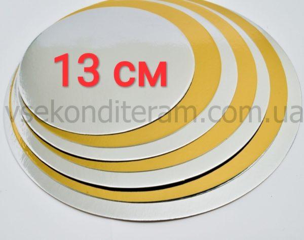 подложка под торт золото/серебро 13 см