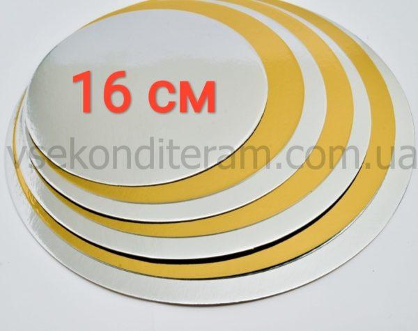 подложка под торт золото/серебро 16 см