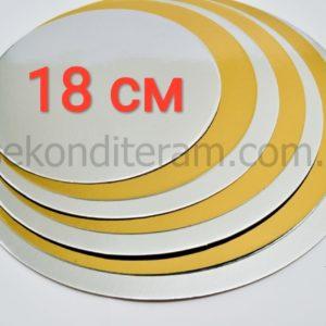 подложка под торт золото/серебро 18 см