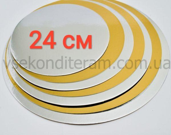 подложка под торт золото/серебро 24 см
