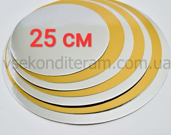 подложка под торт золото/серебро 25 см