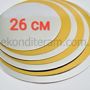 подложка под торт золото/серебро 26 см