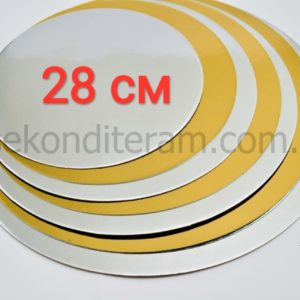 подложка под торт золото/серебро 28 см