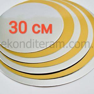 подложка под торт золото/серебро 30 см
