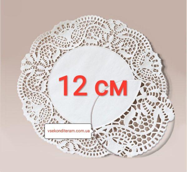 салфетка ажурная бумажная 12 см