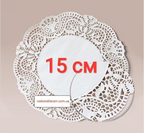 салфетка бумажная ажурная 15 см