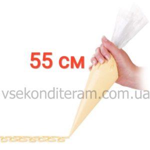 кондитерский мешок прозрачный 55 см