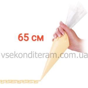 кондитерский мешок прозрачный 65 см