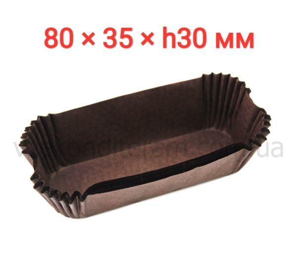 тарталетки бумажные для эклеров коричневые