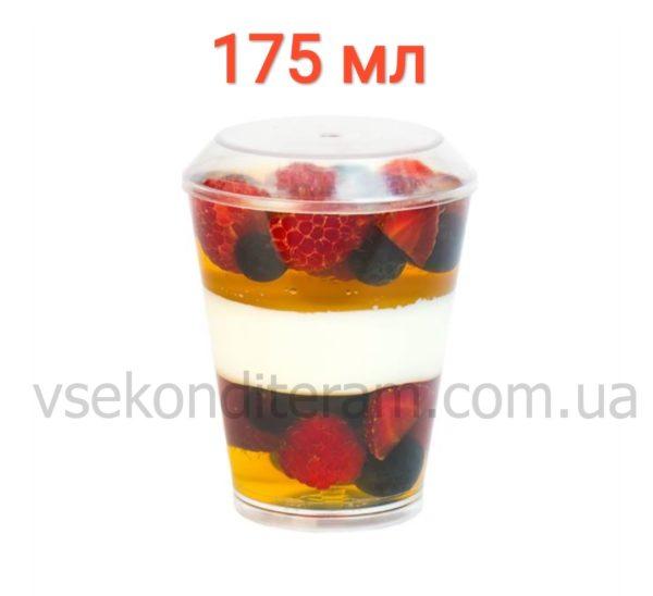 круглый стакан с крышкой 175 мл