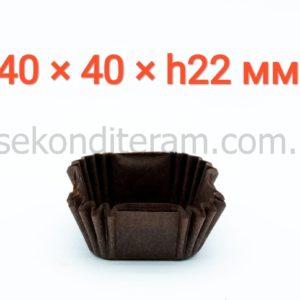капсулы для конфет квадратные коричневые