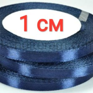 лента атласная темно-синяя 1 см
