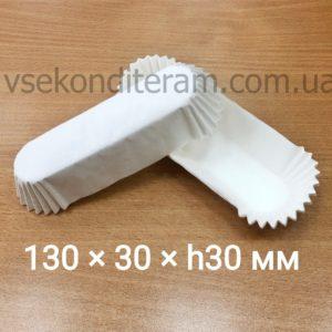 овальные формочки 13 см белые
