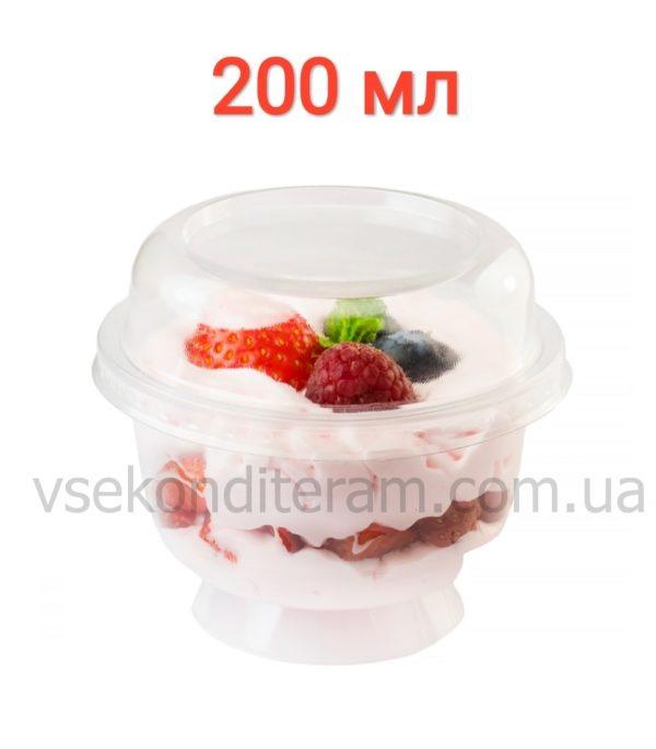 пластиковая креманка с крышкой 200 мл