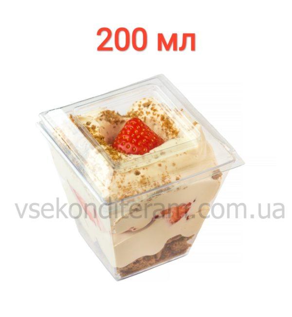 пластиковый стакан пирамида с крышкой 200 мл