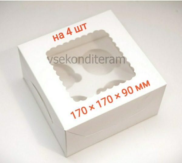 коробка на 4 кекса, маффина