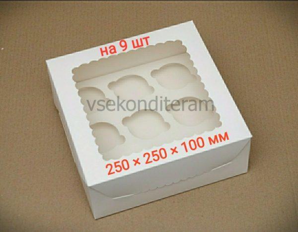 коробка с окном на 9 кексов, маффин