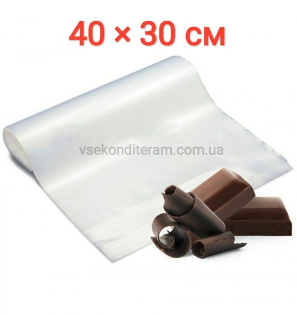 листы для работы с шоколадом