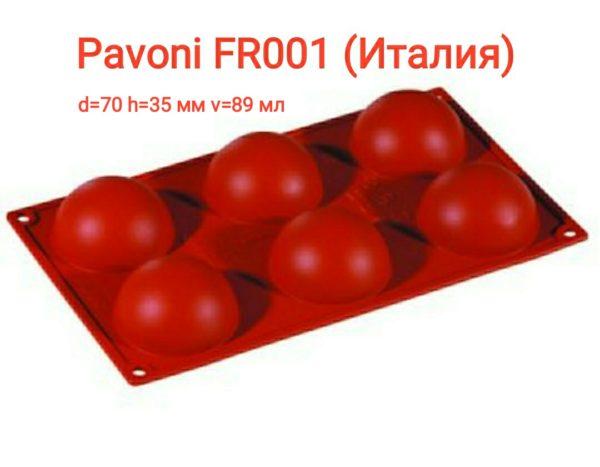 Силиконовая форма полусфера Pavoni FR001